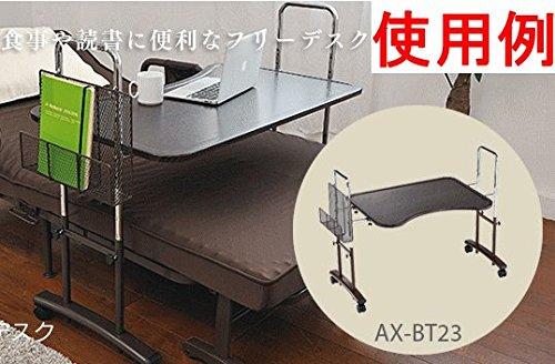 ベッドテーブルAXBT23キャスター付き B01718QGE2