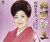 Rinne Tenshou / Kusatsu Shigure / Medeteena