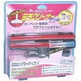 【カーペット掃除のプロフェッショナル お手持ちの掃除機がパワーアップ! 】 ミラクリーナーPRO N-58