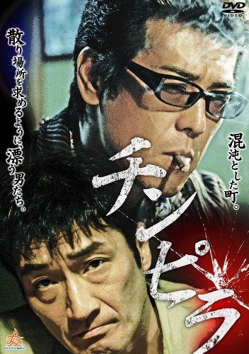 Original Video - Chinpira [Japan DVD] DALI-9662