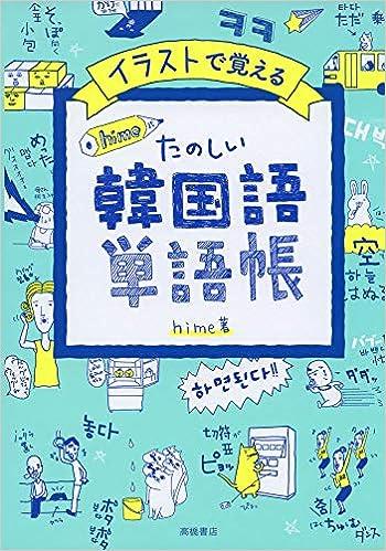イラストで覚える Hime式 たのしい韓国語単語帳 Hime 本 通販 Amazon