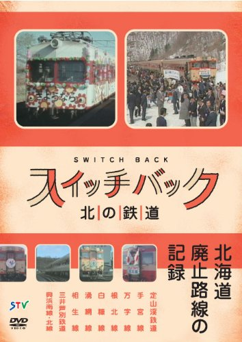 Japanese Railway Switch Back North Japan
