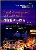 酒店管理与经营 (第5版)