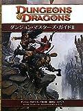 ダンジョン・マスターズ・ガイドII (ダンジョンズ&ドラゴンズ 第4版 基本ルールブック) (ダンジョンズ&ドラゴンズ基本ルールブック)