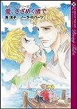 愛、さざめく渚で 海が紡ぐ絆シリーズ2 (マイロマンスコミックス 5 海が紡ぐ絆シリーズ 2)