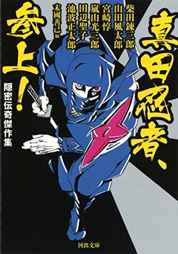 真田忍者、参上!: 隠密伝奇傑作集 (河出文庫)