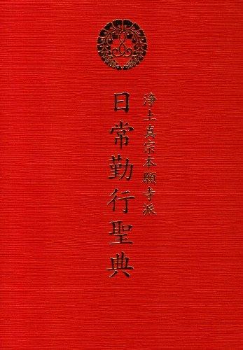 浄土真宗本願寺派日常勤行聖典