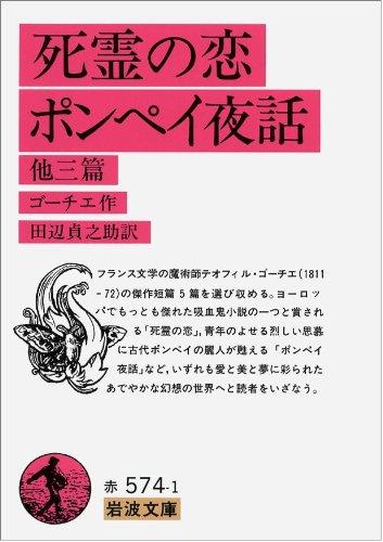 死霊の恋・ポンペイ夜話 他三篇 (岩波文庫)
