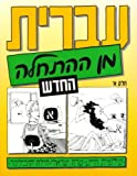 Hebrew from Scratch, Part 1, Chayat, Shlomit and Yisraeli, Sara, 9653501127