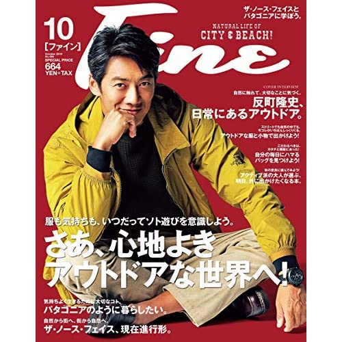 Fine 2019年10月号 表紙画像