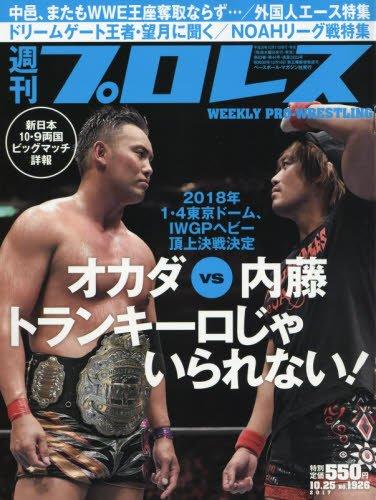 Weekly Pro Wrestling Magazine Issue 1926 - Okada vs. Naito cover - October 25, 2017