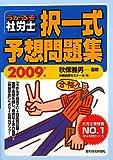 うかるぞ社労士択一式予想問題集 2009年版 (2009)