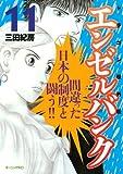 エンゼルバンク ドラゴン桜外伝(11) (モーニング KC)
