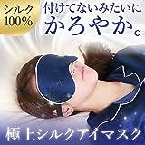 アイマスク シルク 100% 安眠 絹 快眠 グッズ 高級 おしゃれ 上質 (フリーサイズ, ネイビー)