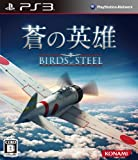 Birds of Steel [Japan Import]