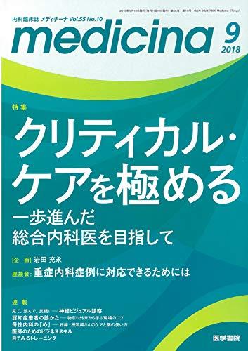 Japanese Magazine aim advanced master Medicina (Medicina) 2018 September issue featured critical care General internist