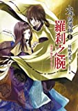 Junior Onmyouji (Found II) Mating of the wrist (Traditional Chinese Edition)