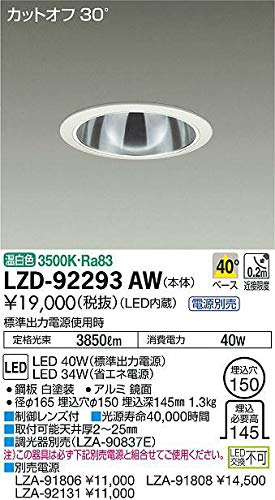 DAIKO LEDダウンライト (LED内蔵) 電源別売 カットオフ30° 温白色 3500K 埋込穴Φ150 LZD92293AW B07K2RNV6R