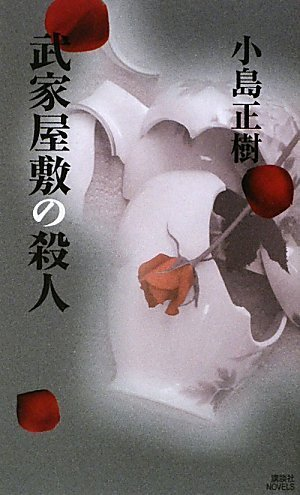 武家屋敷の殺人 (講談社ノベルス)