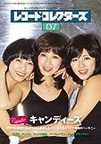レコード・コレクターズ 2011年 7月号
