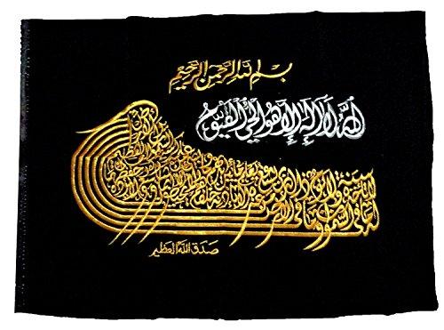 Ayat Al Kursi Model003 Islamic Art Embroided Velvet Fabric - Import ...