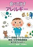 食べて治すアレルギー アトピー・花粉症・アナフィラキシー 喘息・化学物質過敏症・全てのアレルギー