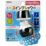 ボンスター 『蛇口シャワー』 日本製 切替蛇口 スイングシャワー J-106