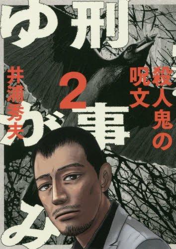 刑事ゆがみ 2 (ビッグコミックス)