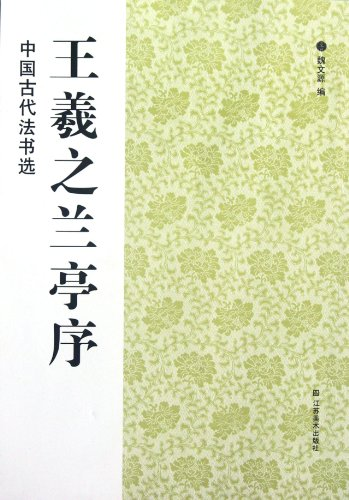Wang Xizhis Preface of Orchid Pavilion--the Selected Ancient Chinese Calligraphy (Chinese Edition)