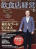 飲食店経営2017年05月号 (新しいデリバリーサービスに秘められた可能性!)