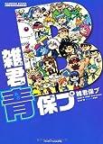 雑君青保プ (GAME SIDE BOOKS)