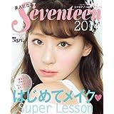 美人になるSeventeen 2014年号 小さい表紙画像