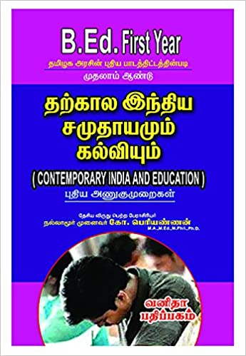 Buy Contemporary India and Education - Tamil Book Online at