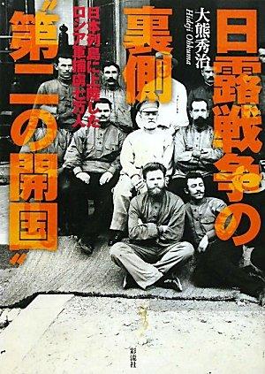"""日露戦争の裏側""""第二の開国""""―日本列島に上陸したロシア軍捕虜七万人"""