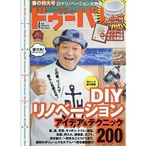 ドゥーパ! 表紙画像