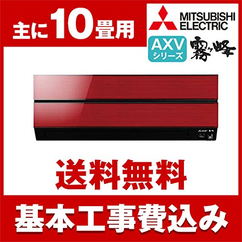 標準設置工事セット MITSUBISHI MSZ-AXV2818S-R ボルドーレッド 霧ヶ峰 AXVシリーズ [エアコン (主に10畳・単相200V)]