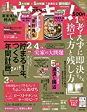 サンキュ!ミニ 2019年 01 月号 [雑誌]: サンキュ! 増刊