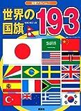 世界の国旗193 (知育アルバム)