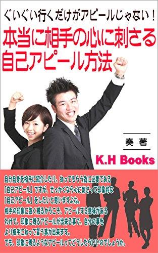 guigui ikudakega api-rujyanai hontouni aiteno kokoroni sasaru jiko api-ru houhou (kitoxun hando bukkusu) (Japanese Edition)