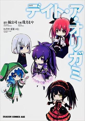 デイト・ア・オリガミ 第01巻 [Date A Origami vol 01]