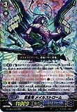 カードファイト!! ヴァンガードG クランブースター 第2弾/G-CB02/004蒼嵐竜 メイルストローム RRR