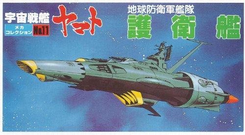 Star Blazers Bandai Space Cruiser Yamato EDF Destroyer No.11