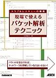 現場で使えるパケット解析テクニック (NETWORK MAGAZINE BOOKS) (NETWORK MAGAZINE BOOKS)