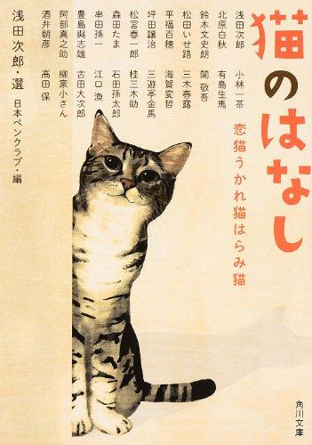 Neko no hanashi : Koineko ukareneko haramineko.