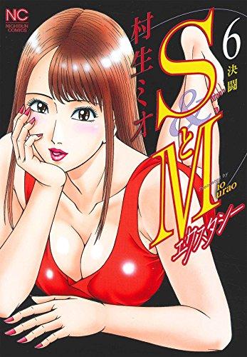 SとM エクスタシー(6) / 村生ミオ