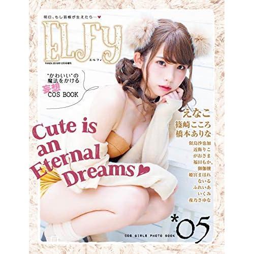 ELFy 2019年12月号 表紙画像