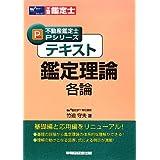 テキスト鑑定理論 各論 (不動産鑑定士Pシリーズ)