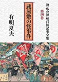 浪花の源蔵召捕記事全集第4巻 蔵屋敷の怪事件