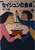セイシュンの食卓―EASY COOKING COMIC