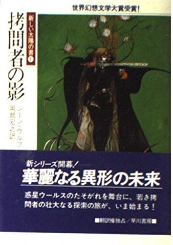 拷問者の影 (ハヤカワ文庫SF―新しい太陽の書)